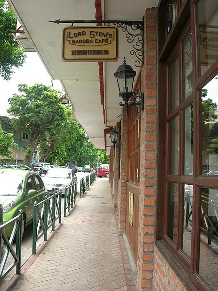 安德魯蛋塔店