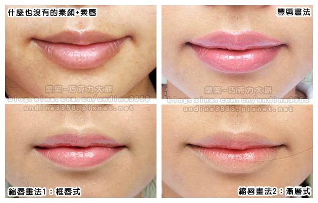 11唇部對照.jpg