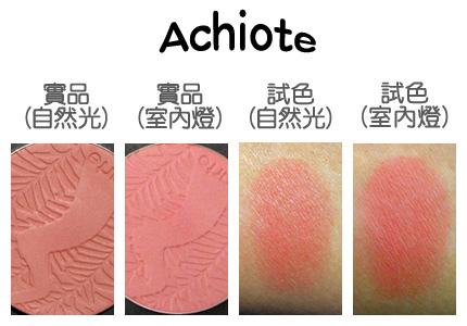 07achiote