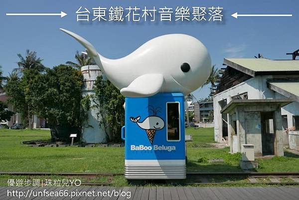 image000_優遊步調照片-台東鐵花村音樂聚落.jpg