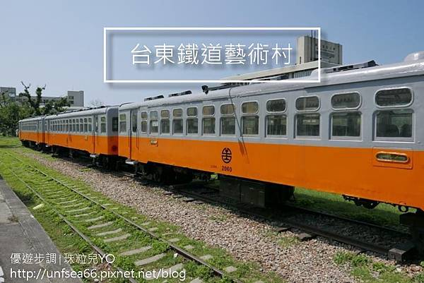 image001_優遊步調照片-台東鐵道藝術村.jpg