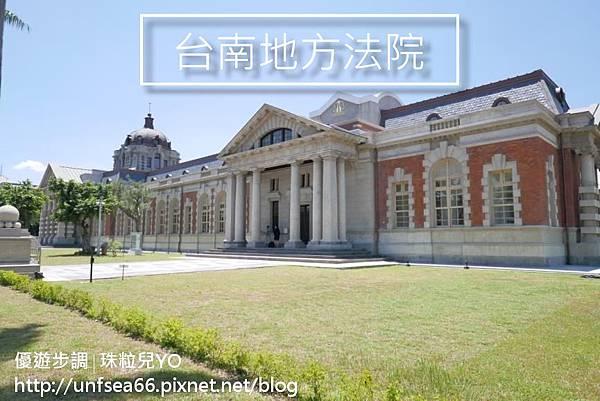 image000_優遊步調照片-經典漂亮的建築之美~台南地方法院~拍法袍照片超有趣.jpg