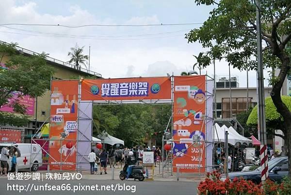 image001_YoYoTempo_覺醒音樂祭Wake Up Festival.jpg