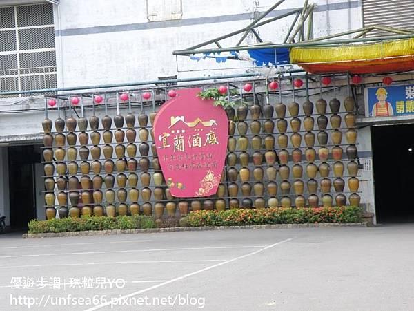 image001_YoYoTempo_宜蘭酒廠.jpg