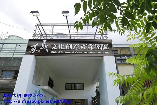 image001_YoYoTempo_嘉義文化創意產業園區.jpg