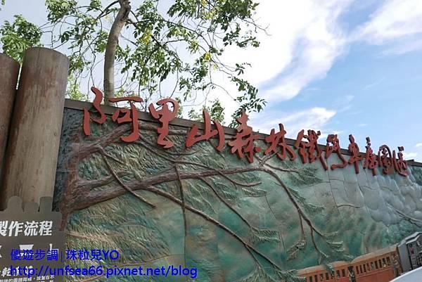 image001_YoYoTempo_嘉義阿里山森林鐵路車庫園區.jpg