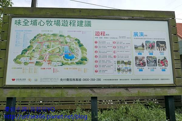 image007_YoYoTempo_桃園楊梅味全埔心牧場.jpg