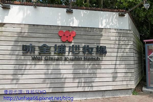 image003_YoYoTempo_桃園楊梅味全埔心牧場.jpg