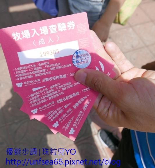 image011_YoYoTempo_桃園楊梅味全埔心牧場.jpg