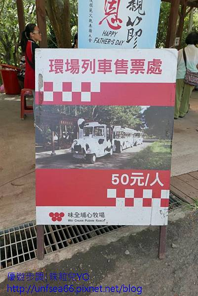 image019_YoYoTempo_桃園楊梅味全埔心牧場.jpg