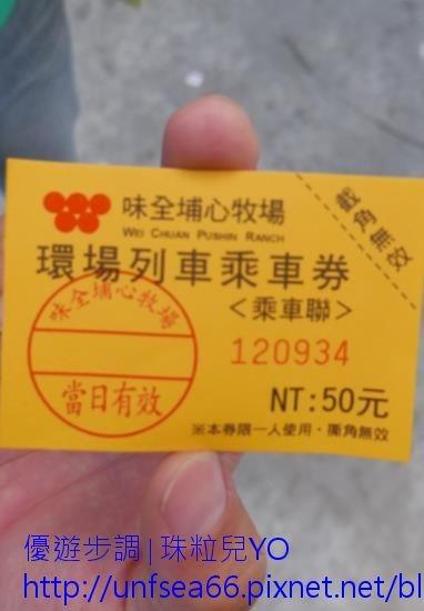 image025_YoYoTempo_桃園楊梅味全埔心牧場.jpg