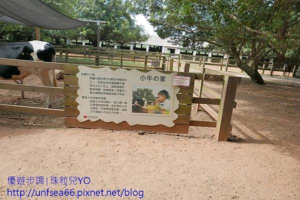 image061_YoYoTempo_桃園楊梅味全埔心牧場.jpg