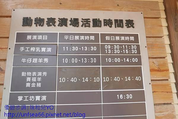 image077_YoYoTempo_桃園楊梅味全埔心牧場.jpg