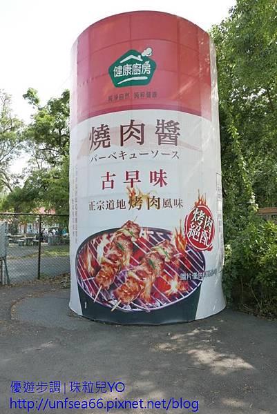 image093_YoYoTempo_桃園楊梅味全埔心牧場.jpg