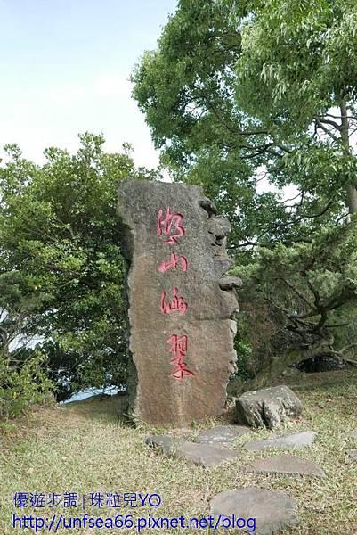 image113_YoYoTempo_桃園楊梅味全埔心牧場.jpg