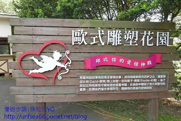 image185_YoYoTempo_桃園楊梅味全埔心牧場.jpg