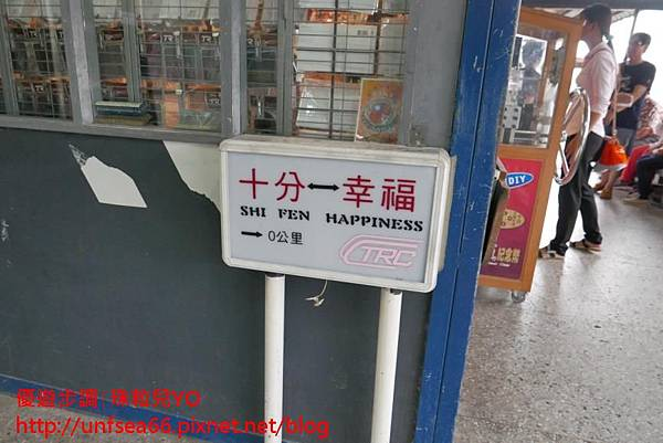 image001_YoYoTempo_新北十分火車站.jpg