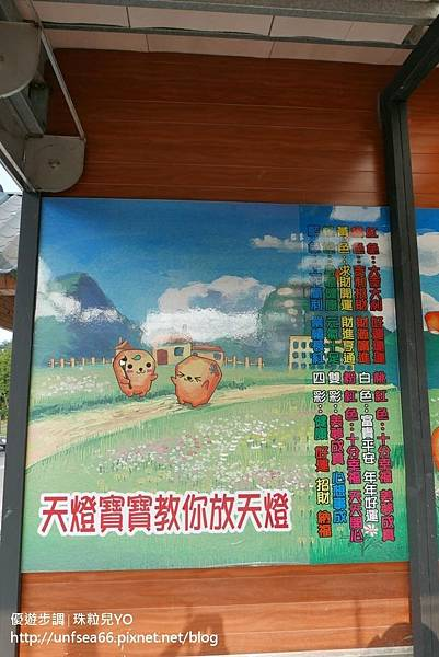 image001_YoYoTempo_新北平溪老街.jpg