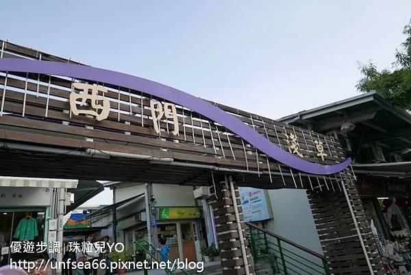 image001_YoYoTempo_台南西門淺草市集.jpg
