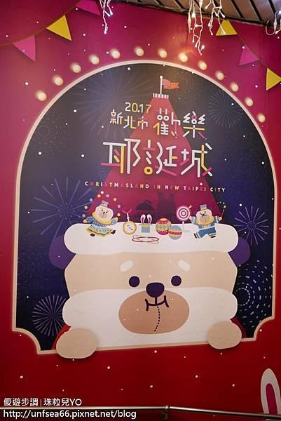 image055_YoYoTempo新北歡樂耶誕城.jpg