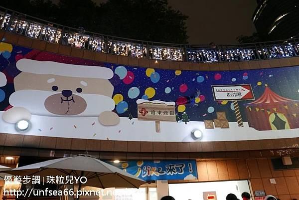 image047_YoYoTempo新北歡樂耶誕城.jpg