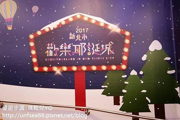 image057_YoYoTempo新北歡樂耶誕城.jpg