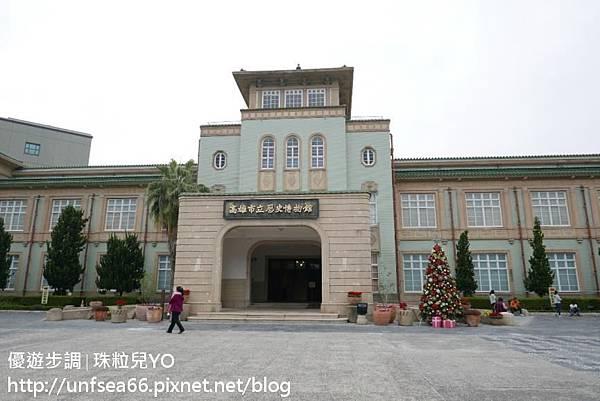 IMAGE001_YOYOTEMPO_高雄市立歷史博物館.JPG