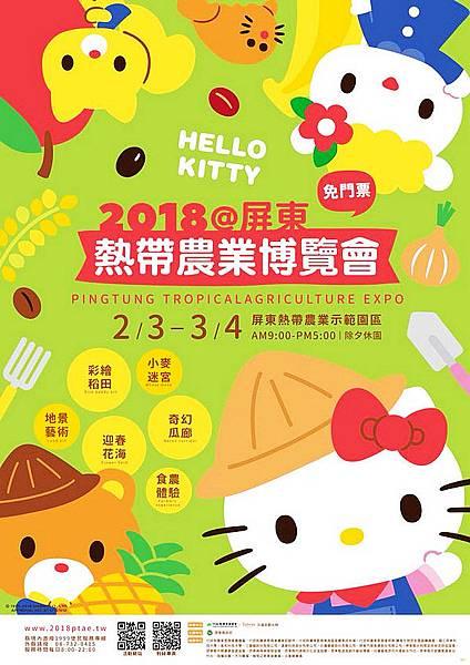 image005_YoYoTempo_2018世界唯一Hello Kitty彩繪稻田超吸睛.jpg
