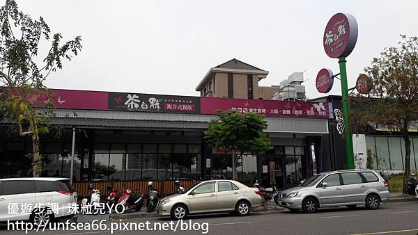image001_YoYoTempo_茶自點複合式餐飲台中旗艦店.jpg