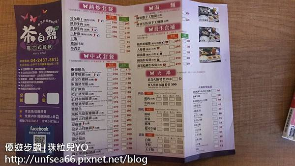 image011_YoYoTempo_茶自點複合式餐飲台中旗艦店.jpg