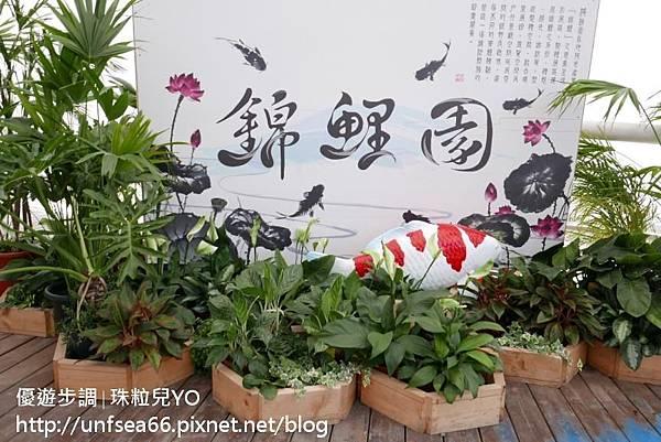 image013_YoYoTempo_桃園農業博覽會.jpg