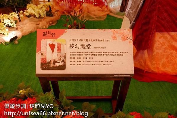 image039_YoYoTempo_桃園農業博覽會.jpg