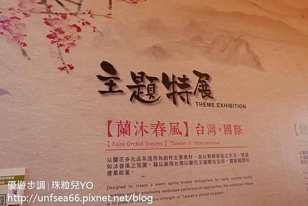 image047_YoYoTempo_桃園農業博覽會.jpg