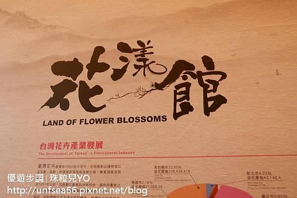 image043_YoYoTempo_桃園農業博覽會.jpg