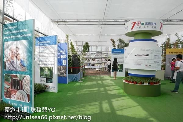 image219_YoYoTempo_桃園農業博覽會.jpg