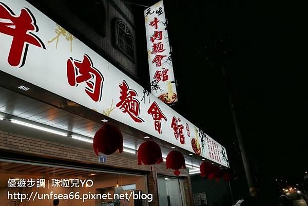 image001_YoYoTempo_桃園元生牛肉麵會館.file.jpg