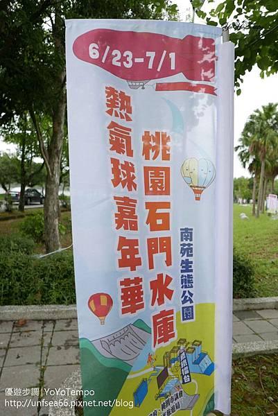 image007_YoYoTempo優遊步調_桃園熱氣球.jpg