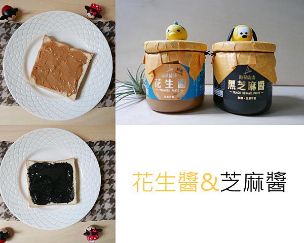 【宅配美食】花生醬、芝麻醬|濃厚香醇的滋味搭上吐司是早餐小確幸