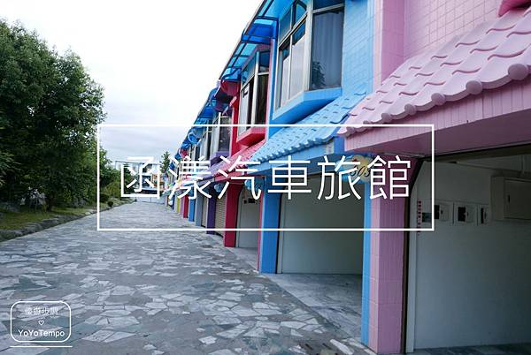 000_YoYoTempo優遊步調_台東函漾汽車旅館.JPG