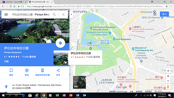 image003_YoYoTempo優遊步調_【巴西旅遊景點】伊比拉布埃拉公園|Parque Ibirapuera.png
