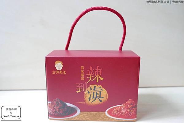 金德老爹-辣到滇系列辣椒醬03.JPG