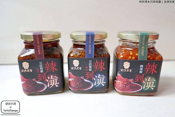 金德老爹-辣到滇系列辣椒醬09.JPG