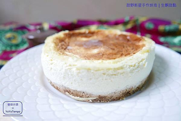 【宅配】甜野新星手作烘培|生酮飲食也可以享受重乳酪蛋糕|生酮甜點_YoYoTempo優遊步調_image001.jpg