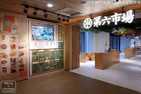 台中第六市場- 金典綠園道商場_YoYoTempo優遊步調_015.JPG