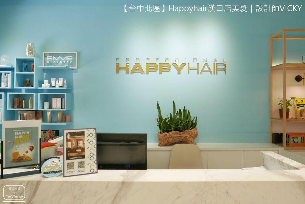 【台中北區】Happyhair漢口店美髮|設計師VICKY_YoYoTempo優遊步調_image001.jpg
