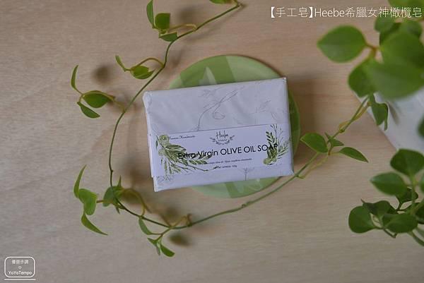 【手工皂】Heebe希臘女神橄欖皂系列|經典天然手工初榨冷壓橄欖皂_YoYoTempo優遊步調_image003.jpg