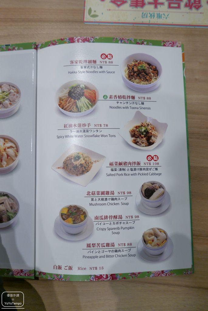 六堆伙房台中老虎城店 菜單_YoYoTempo優遊步調_P2370629.JPG