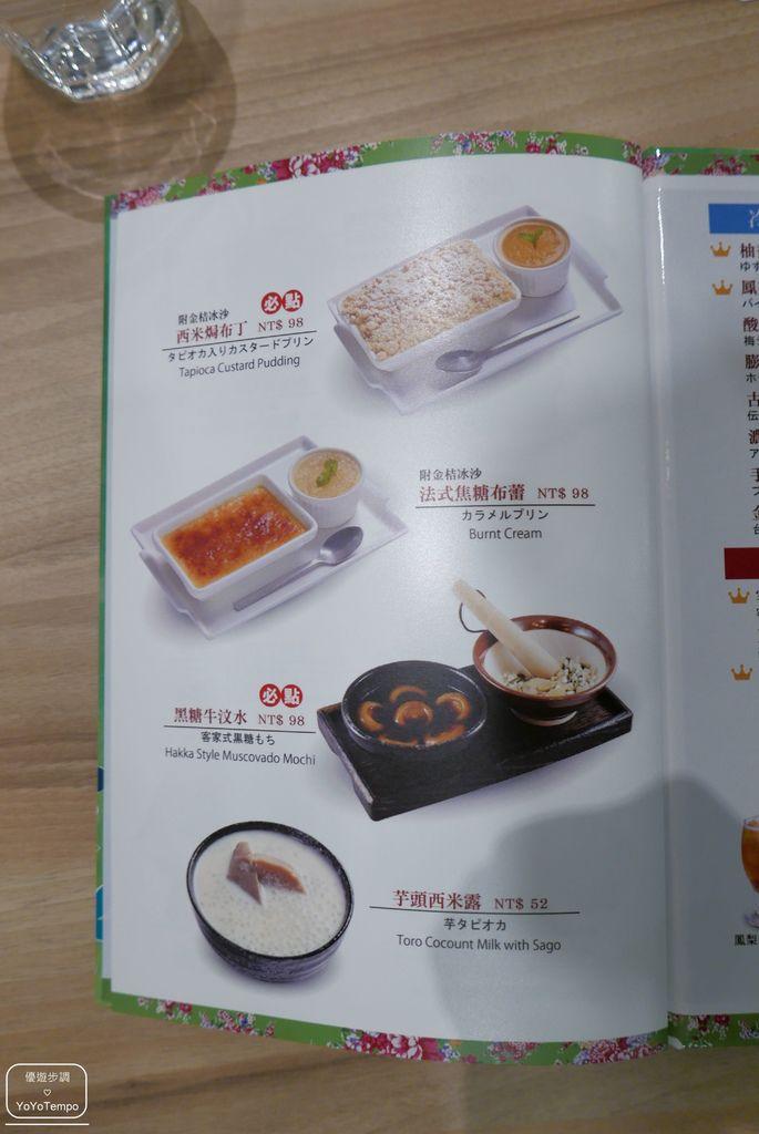 六堆伙房台中老虎城店 菜單_YoYoTempo優遊步調_P2370634.JPG