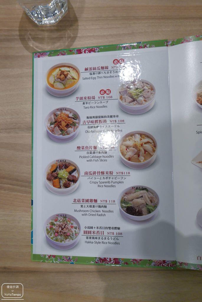 六堆伙房台中老虎城店 菜單_YoYoTempo優遊步調_P2370627.JPG