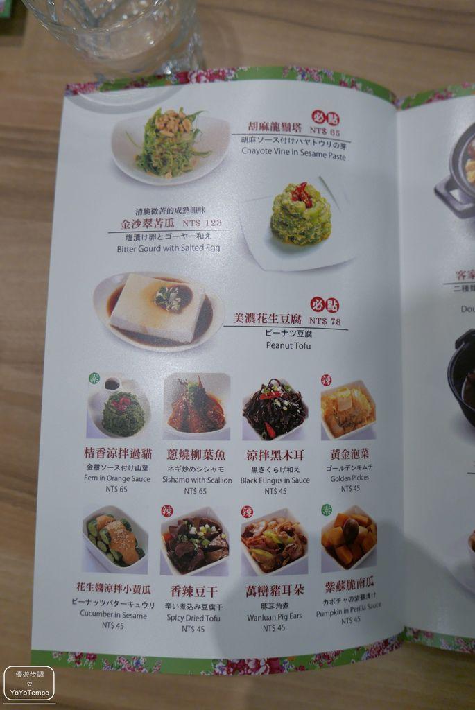 六堆伙房台中老虎城店 菜單_YoYoTempo優遊步調_P2370630.JPG